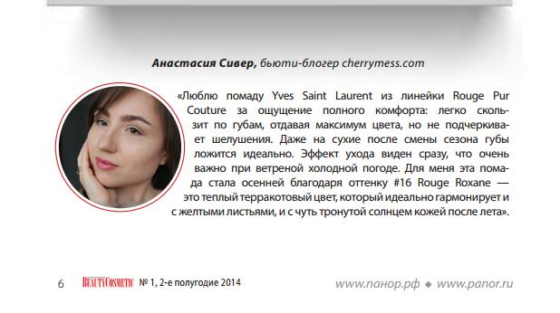 BeautyCosmetic-1-2014