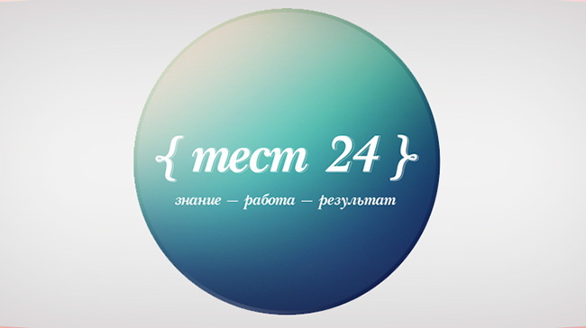 test-24-1