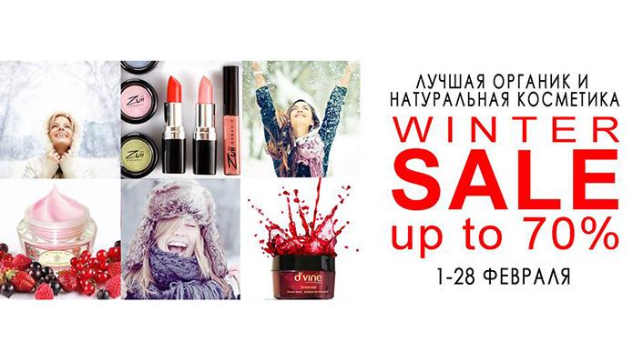 Распродажа органической косметики на Onsol.com.ua