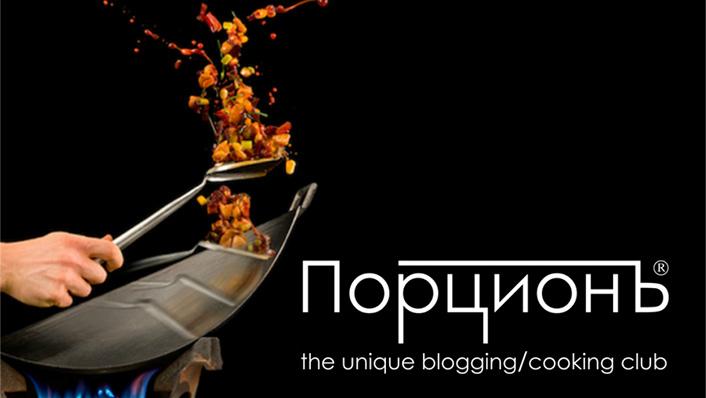 Клуб блогеров-кулинаров ПорционЪ